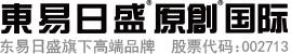 北京别墅东易日盛装饰